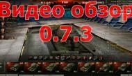 видео обзор wot 0.7.3