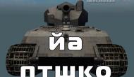 Новые ПТ Германии в World of Tanks 0.8.9 Новости