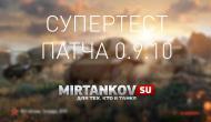 Супертест патча 0.9.10 Новости