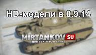 HD модели в обновлении 0.9.14 Новости