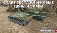 Тест 9.6 и цены на премиумные танки Новости