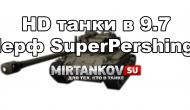 HD танки в 9.7 - Нерф SuperPershing? Новости