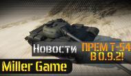Премиум Т-54 в World of Tanks 0.9.2! Новости