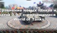 Сравнение новых танков из 9.7 с уже имеющимися в игре Новости