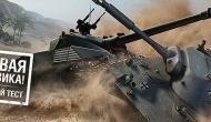 Новая физика движения танков на супертесте Новости