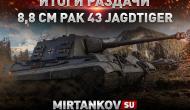 Итоги раздачи 8,8 cm Pak 43 Jagdtiger Конкурсы