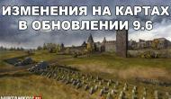 Изменения на картах в 9.6 - Лайв Окс, Линия Зигфрида, Топь Новости