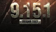 Общий тест обновления 0.9.15.1 Новости
