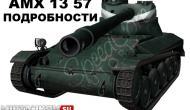 AMX 13 57 - Новые подробности Новости