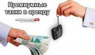 Премиумная техника в аренду Новости