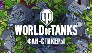 Набор стикеров World of Tanks Вконтакте Новости
