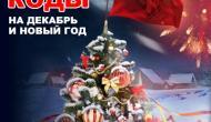 Бонус коды в декабре и на Новый год Новости