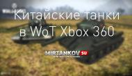 WoT Xbox 360 - Танки Китая Новости