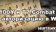 СУ-100Y и T7 Combat Car бесплатно за ежедневную авторизацию Новости