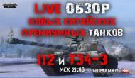 Обзор новых китайских прем-танков 112 и Т-34-3 в WoT 0.8.8 Новости