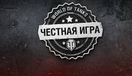 Первая волна реальных банов за читы Новости