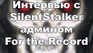 Интервью с SilentStalker - Кто теперь будет сливать инфу по танкам? Новости