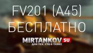 Получи FV201 (A45) бесплатно! Новости
