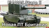 Новый танк - FV4005 Stage II Новости