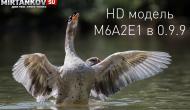 HD модель M6A2E1 в 0.9.9 Новости