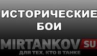 Изменения в исторических боях - номер два Новости