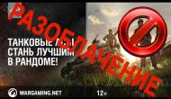 Доказательства мошенничества в «Танковые асы» Новости