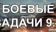Награды за индивидуальные боевые задачи 9.5 Новости