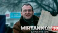 Танкист Игорь world of tanks