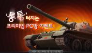 Wargaming раздает Type 59, FCM 50t, А-32 и Тетрарх Новости