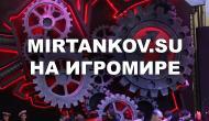 Как мы съездили на Игромир 2014 Новости