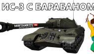 Новые скриншоты ИС-3 с МЗ Новости