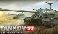 акция world of tanks ис-7