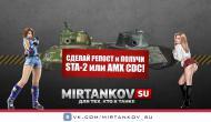 Итоги розыгрыша STA-2 и AMX CDC от 30 марта 2015 Конкурсы