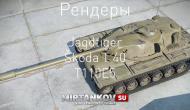 Рендеры Jagdtiger, Škoda T 40, T110E5 Новости