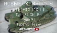 Скриншоты тяжелых танков Японии Новости