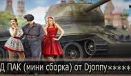 Сборка запрещенных модов от Djonny для WoT Запрещенные моды
