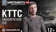 КТТС - обновление 0.9.6 Новости