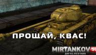 Квас нерфят или прощай КВ-1С Новости