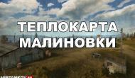 Теплокарта - Как сейчас играют на Малиновке? Новости