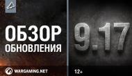 13 декабря выходит обновление 9.17 Новости