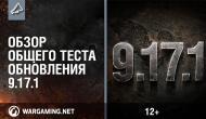 Общий тест 9.17.1 Новости