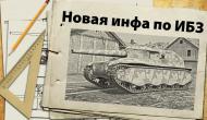 ИБЗ - Как получить танки? Новости
