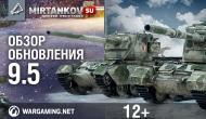 Обновление 0.9.5 выходит 22 декабря Новости