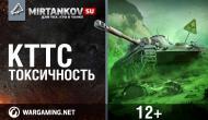 КТТС №30 - Токсичность Новости