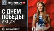 Акция «С Днём Победы!» Новости