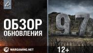 Подробный обзор обновления 0.9.7 Новости