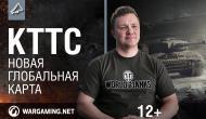 КТТС № 32 - Новая глобальная карта Новости