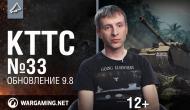 КТТС 33 - про обновление - 0.9.8 Новости