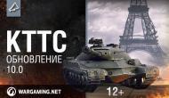КТТС - Обновление 0.10.0 Новости