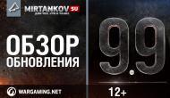 Обновление 0.9.9 выходит 14 июля Новости